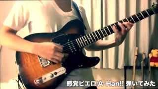 感覚ピエロさんのA-Han!!弾いてみました。 久々の投稿に成ってしまいま...