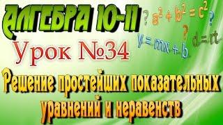 Решение простейших показательных уравнений и неравенств. Алгебра 10-11 классы. 34 урок