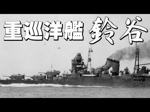最上型重巡洋艦「鈴谷」・・・情に厚い名艦長、木村昌福(髭のショーフク)の誠実な行動