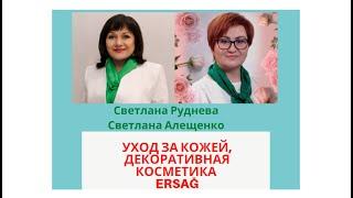 Уход за кожей и декоративная косметика Эрсаг Светлана Руднева и Светлана Алещенко