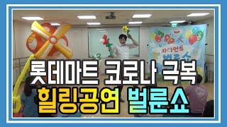 [공연섭외] 롯데마트 코로나극복 문화행사 힐링공연 벌룬…
