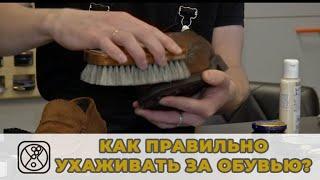 Домашний уход за обувью как чистить кожу и замшу