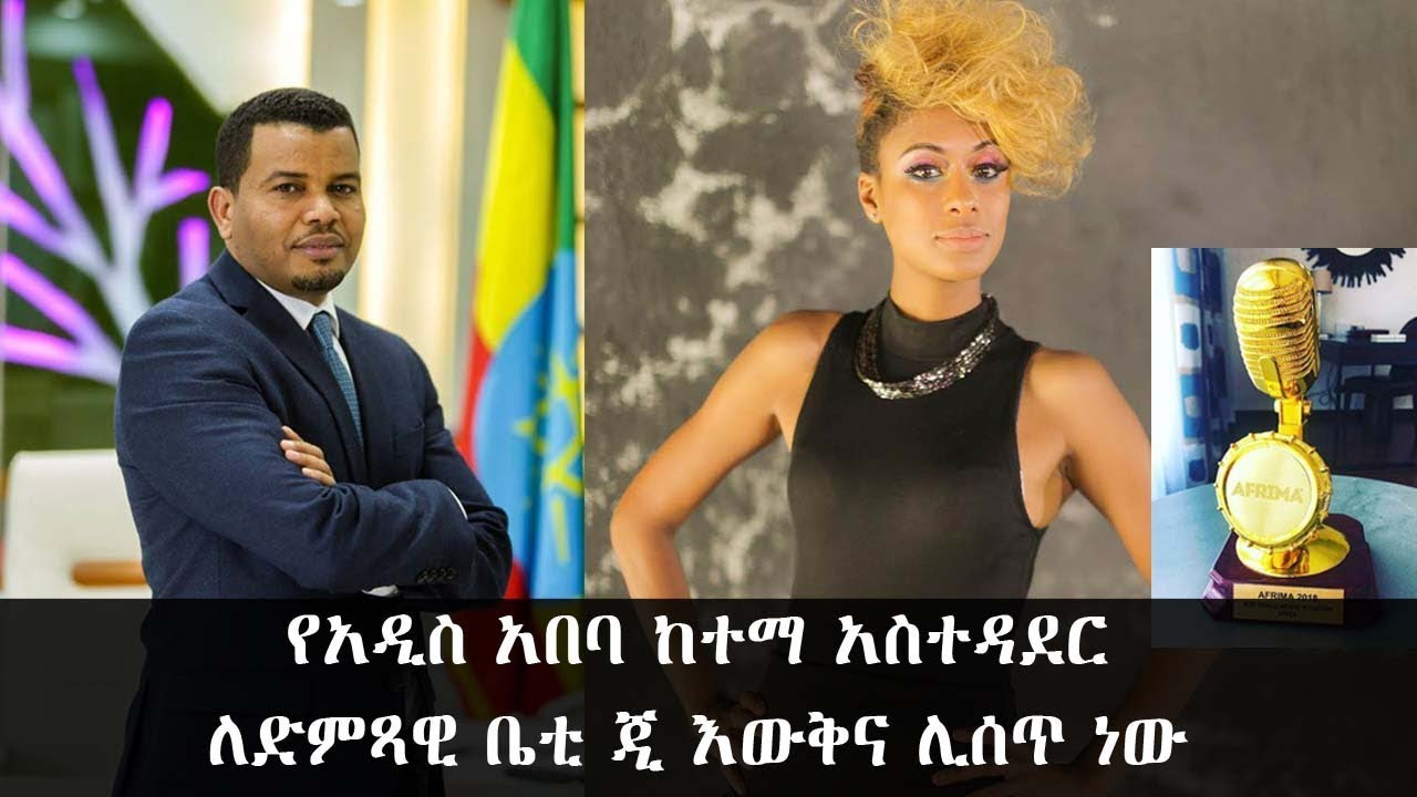 Addis Ababa City Administration to give recognition for Betty G