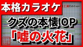 【カラオケ】クズの本懐OP「嘘の火花」(96猫)