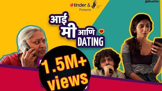 Aai, Me & Dating | #BhaDiPa