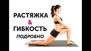 Зачем развивать гибкость и растягивать мышцы? Что это дает бегунам? | Видео подробно.