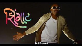 Download Hindi Video Songs - Zingat By Dj Bravo -Viral Videos - 2016