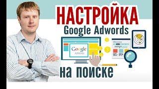 Пошаговый курс по настройке Google Adwords на поиске