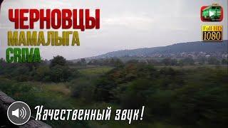 [УЗ/2018] Черновцы - Мамалыга - Criva / «Путешествие из окна поезда»