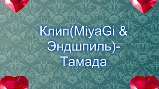 Клип(MiyaGi & Эндшпиль)-Тамада
