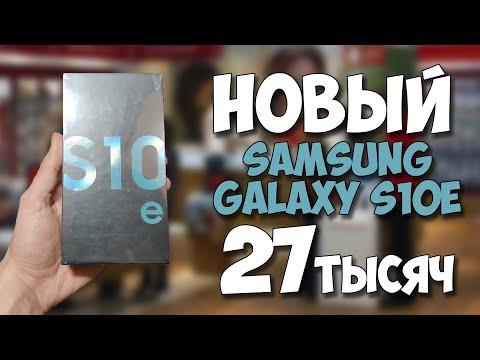 КУПИЛ НОВЫЙ  Samsung Galaxy S10e за 27 ТЫСЯЧ рублей. Путь до флагмана 2
