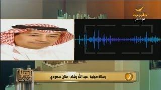 سيرة وتر: عبدالله رشاد يتحدث عن عمل مشترك مع محمد عبده وعمر العبدلات بمناسبة القمة العربية