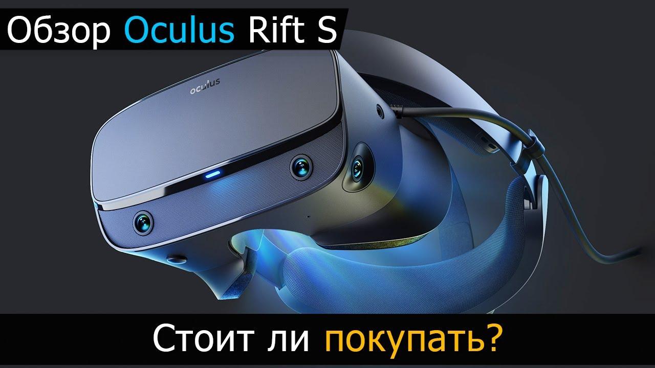 Oculus rift s обзор - Стоит ли покупать?