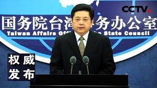 《权威发布》 国台办举行发布会:新闻发言人马晓光将就海峡两岸热点议题回答记者提问 20190116 | CCTV LIVE