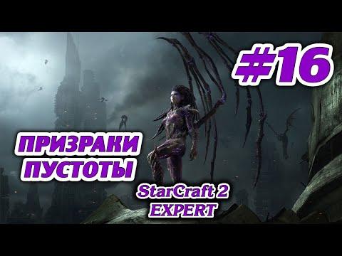 Starcraft II Zerg Campaign Expert #16 Призраки пустоты
