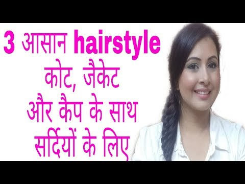 3 Easy Simple Hairstyle tutorial for girls in winter |Kaur Tips thumbnail