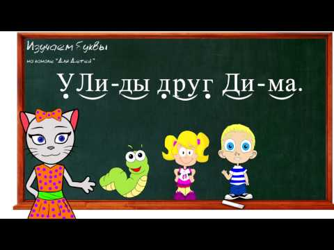 🎓 Урок 20. Учим букву Д, читаем слоги, слова и предложения вместе с кисой Алисой. (0+)