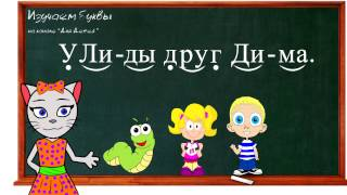 Урок 20. Учим букву Д, читаем слоги, слова и предложения вместе с кисой Алисой. (0+)