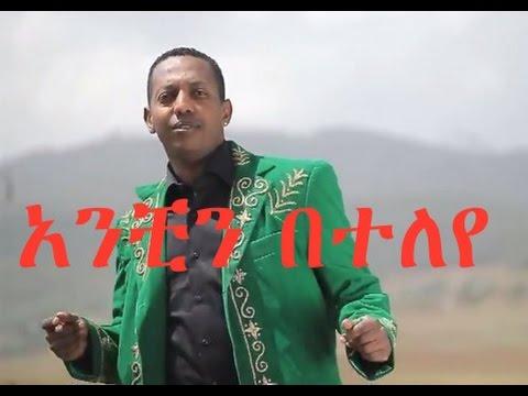 Apostolic church of Ethiopia by sara demisew