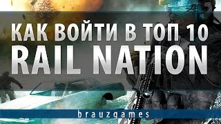 Как войти в топ 10 в игре Rail Nation?