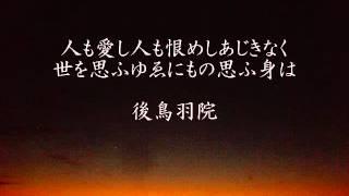 人も愛し人も恨めしあじきなく 世を思ふゆゑにもの思ふ身は.