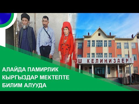 Алайда памирлик кыргыздар мектепте билим алууда