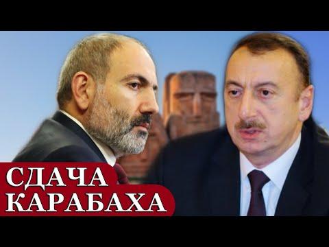 СРОЧНО! Пашинян вынужден будет в 2020 передать Карабах Азербайджану