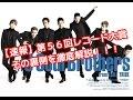 第56回日本レコード大賞決定【速報】 J Soul Brothers from EXILE TRIBE 激戦勝ち抜き受賞!!!