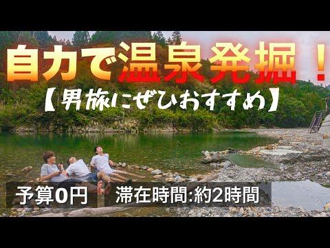 【和歌山観光】川湯温泉にて男3人で激熱の温泉発掘してみた!