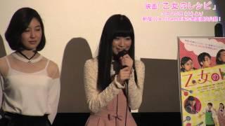 映画「乙女のレシピ」初日舞台挨拶に優希美青が出演しました! 山形が舞...