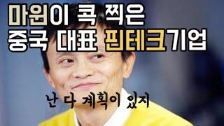 [중국주식] 알리바바 마윈이 품은 중국 대표 핀테크 기…