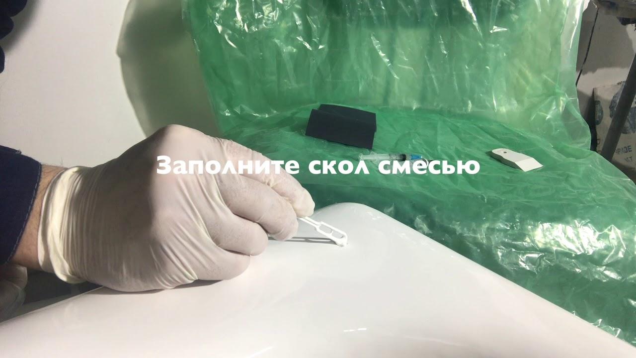 Как отремонтировать скол на ванне