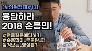 응답하라 2018 손흥민!! 팬들 질문에 답변!!!