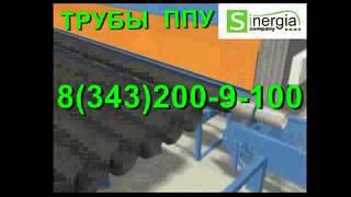 стальная труба в ппу оболочке(, 2013-08-28T08:31:45.000Z)