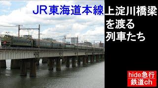 東海道本線 上淀川橋梁を渡る列車たち