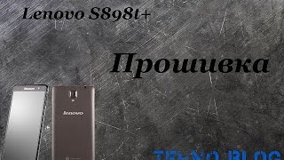 Lenovo S898t+ - Прошивка и установка CWM (рекавери)