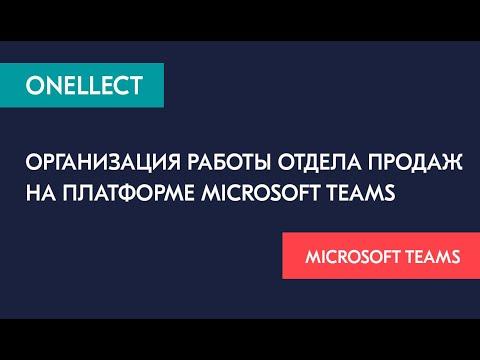 Организация работы отдела продаж на платформе Microsoft Teams