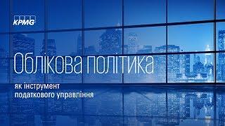 видео Облікова політика