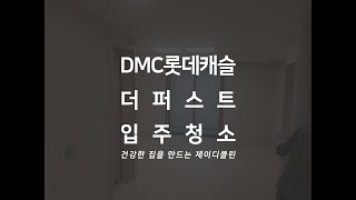 DMC롯데캐슬더퍼스트 39타입 입주청소