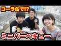 【DIY】コーラ缶でミニバーベキュー作ってみた!【Kazu Channel × ボンボンTV】