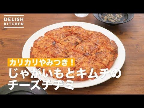 カリカリやみつき!じゃがいもとキムチのチーズチヂミ | How To Make Korean pancake of potato and kimchi