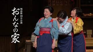 2017年10月6日(金)~29日(日) 作: 橋田壽賀子 演出:石井ふく子 出演:...