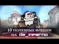 10 лучших флешек на Inferno