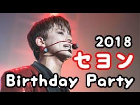 SEYONG Birthday Party 2018 開催!