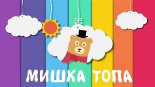 Ягоды Мишка Топа Веселые песенки для детей
