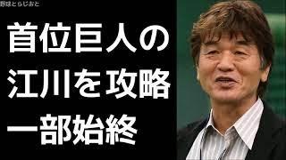 大島康徳「江川はやっぱり凄いピッチャーだった。真っすぐ当たらなかった」 中日 ドラゴンズ 2017年12月14日