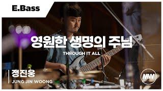 마커스워십 - 영원한 생명의 주님 | E.Bass 정진웅 연주 | Through it all