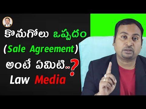 కొనుగోలు ఒప్పదం (Sale Agreement) అంటే ఏమిటి? | Law Media | High Court Advocate