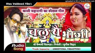 Mela speshl song Ram lochan thakur