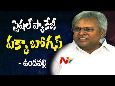 Special Package Scheme is Bogus: Undavalli Arun Kumar || Rajahmundry || NTV